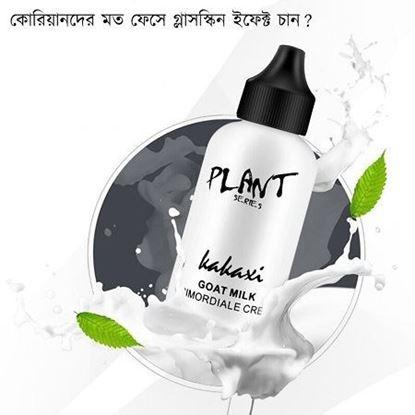 Picture of Plant Glass Skin Goat Milk Primordiale Cream
