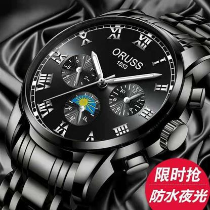 Picture of ORUSS OR-1006 Men's Watch Genuine New Automatic Non-mechanical Watch