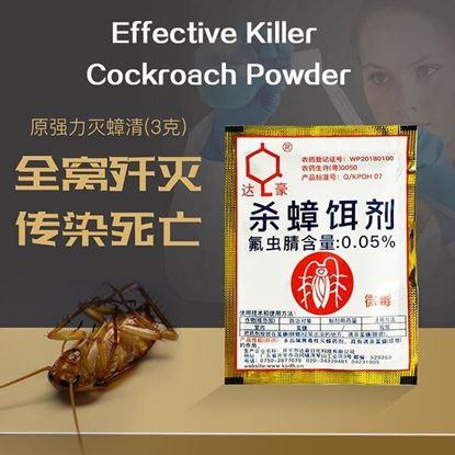 Picture of Effective Killer Cockroach Powder (তেলাপোকা মারার পাউডার)